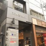 キレイモ天福岡天神店